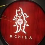 魚China YO - ☆こちらの看板が目印です!(^^)!☆