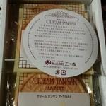 有馬温泉 太閤の湯 利休茶屋 - 昔ながらの懐かしい味わい