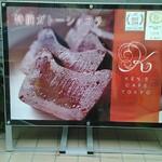 ケンズカフェ東京 - お店の外の看板2