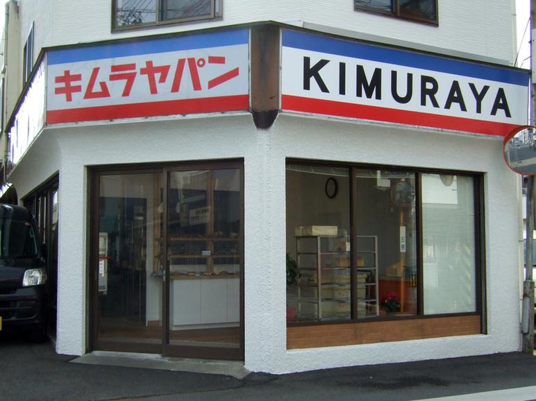 キムラヤパン