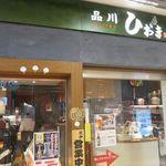 品川 ひおき - 2016/01