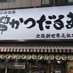 元祖串かつ だるま - 店頭看板