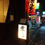 煮こみ 白金店 -