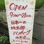 アンリヴュータン - アンリヴュータン(岡山県総社市中央)看板