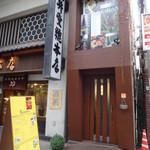 47196810 - 初訪問、「亀井堂總本店」の お隣「華麗館」