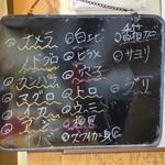 山さん寿司 - 2015年12月 単品の握りメニュー