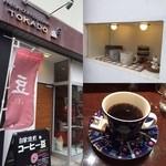 豆香洞コーヒー - 数年ぶりに、焙煎世界大会優勝者のお店。珈琲美味しい。