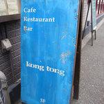 kong tong - ビル入口付近の看板