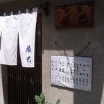 辰巳 - 入口