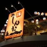 琉球料理といまいゆ しんか/肉バル&ダイニングヤンバルミート - 国道添いです