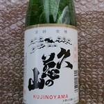 根本酒造 - ドリンク写真:清酒「久慈の山(くじのやま)」720ml