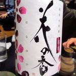 えんざ - 純米大吟醸 花の香 桜花「熊本県玉名群:花の香酒造」(2016.Feb)