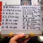 えんざ - 店内お品書き「焼酎/日本酒おすすめ」(2016.Feb)