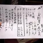 えんざ - 店内お品書き「本日のお刺身」(2016.Feb)