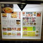 えんざ - 店外お品書き看板(2016.Feb)