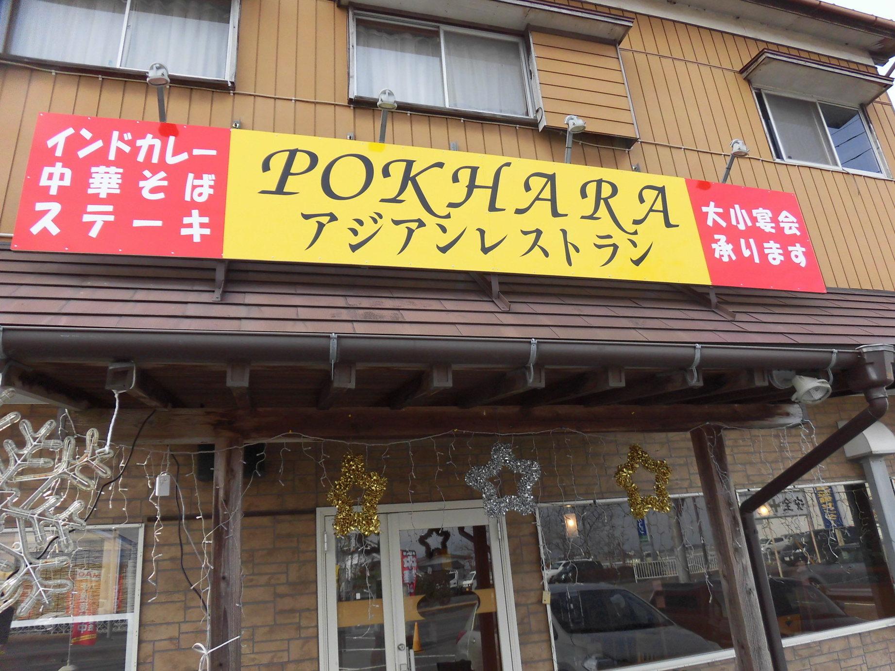アジアンレストラン ポカラ