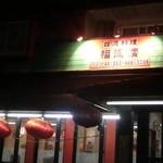 台湾料理福満楼 -