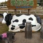 47206189 - 愛知牧場☆