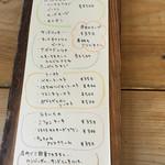 手作りパンカフェ・ピクニック - メニュー表