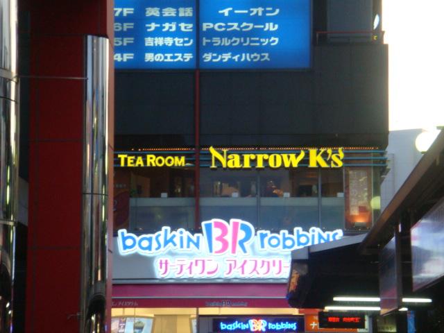 ナローケーズ - サーティーワンアイスクリームの上にお店があります