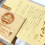 阿倍野だんご本舗 - あとがけきなこと説明書d(^_^o)