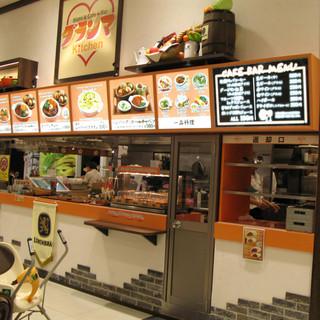 グランマキッチン さいたま新都心店