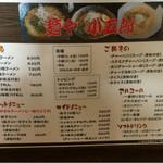 麺や 小五郎 - メニュー