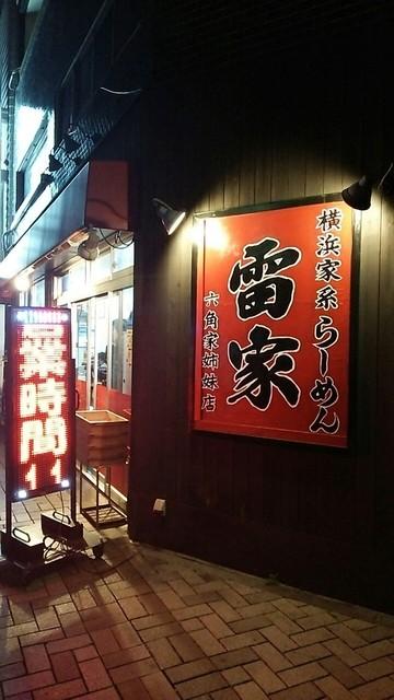 雷家 - 川崎駅から少し横浜方面に歩いた所にあります。