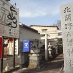 虎魂食堂 - 隣は、北関野八幡神社