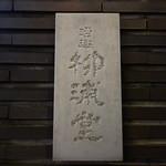 酒趣 柳浦堂 - 名札の横の階段を上がると・・・