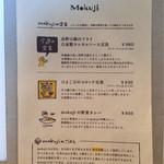 ごはんと雑貨 mokuji - メニュー