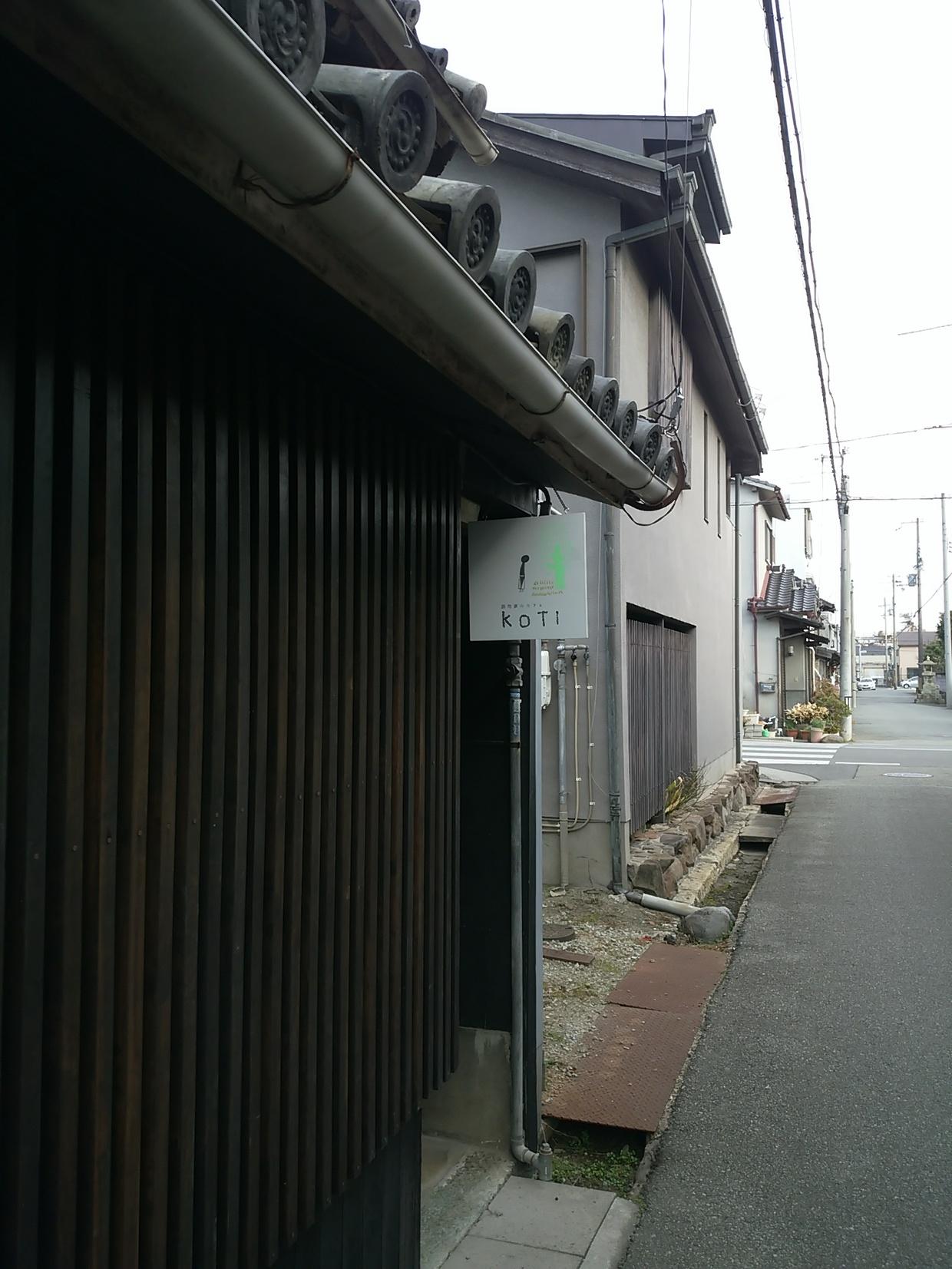 路地裏のカフェKOTI