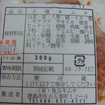 魚谷キムチ - ポッサムキムチ