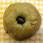 ラッキー ベーグル - おとなりの嬬恋村や長野原町で採れた花いんげん豆を1日かけてコトコト煮ました。その豆をベーグルに包み、最後は穴を豆でふさいでしまったベーグルらしくないベーグルです。かじると甘い豆がそのまま出てきます。
