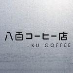 八百コーヒー - 外観