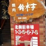 焼肉 鈴木亭 -