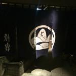 蕎麦屋 山都 - 外観