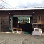 47226953 - 外観。シンプルな平屋。トレードマークの緑の暖簾。