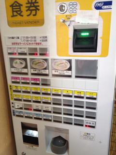 ぎょらん亭 - 券売機。