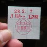 ラーメン倉庫 - この日は、9時半頃に整理券が配られました。