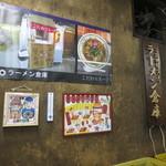 ラーメン倉庫 - 倉庫内の様子