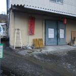 ラーメン倉庫 - めのこ峠バス停の真ん前にあります。