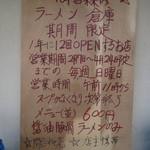 ラーメン倉庫 - 2016年の営業予定
