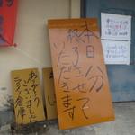 ラーメン倉庫 - この日は、営業時間前の10時に売り切れてしまいました・・・。