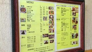 中華食堂 一楽 - メニュー