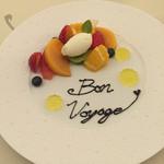 祇園 佐橋 - 季節のフルーツとヨーグルトのシャーベット