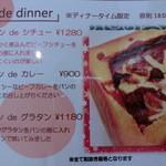 47232842 - パンdeディナー。18:00~