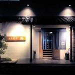 魚介料理 海 - 2016.1.21 店舗外観
