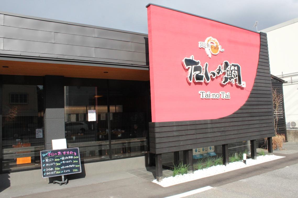 たいの鯛 福崎店
