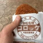 赤松パーキングエリア(上り線)モテナス - 赤松コロッケ(150円)